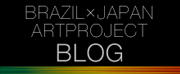 BRAZIL × JAPAN ARTPROJECT blog